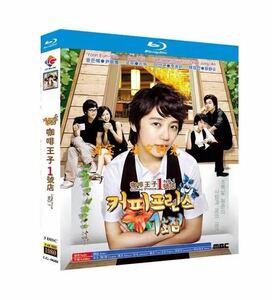 韓国ドラマ「コーヒープリンス1号店」ブルーレイ Blu-ray ユン・ウネ コン・ユ 全話 海外盤