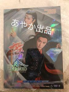★中国ドラマ『陳情令』DVD-BOX 全話 中国盤