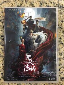 ★中国ドラマ『無心法師』シーズン3 DVD-BOX 韓東君 全話 中国盤