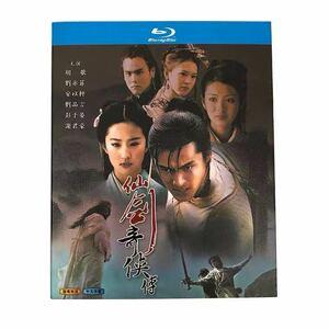 中国ドラマ『仙剣奇侠伝』シーズン1 Blu-ray 胡歌 フー・ゴー 劉亦菲 リウ・イーフェイ 全話 中国盤