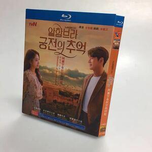 韓国ドラマ「アルハンブラ宮殿の思い出」ブルーレイ Blu-ray アン・ギルホ 全話 海外盤