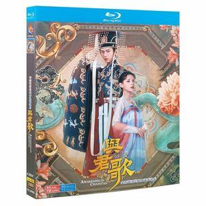 ★中国ドラマ『与君歌』Blu-ray ブルーレイ 成毅 チェン・イー 張予曦 チャン・ユーシー Stand by Me 全話 中国盤