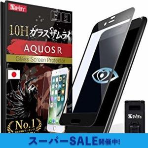 【ブルーライトカット】 (日本品質) AQUOS R ガラスフィルム [ 3D全面保護 ] アクオスR (SH-03J SHV3