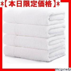 新品 100% 白 バスタオル 吸水抜群 抜群の肌触り ふわふわ セ 白 バスタオル ホテルスタイル 4枚 綿 36S3XW
