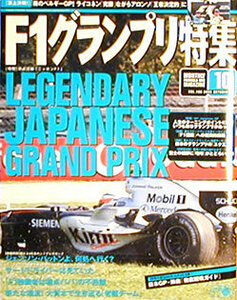 [KsG]F1グランプリ特集 2005/10 富士スピードウェイの現在、過去