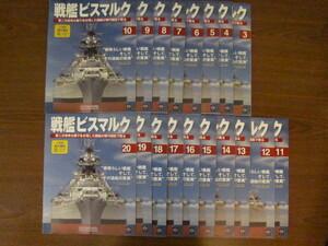 デアゴスティーニ 週間 戦艦ビスマルク 1/200 冊子のみほぼ全140巻 アシェット