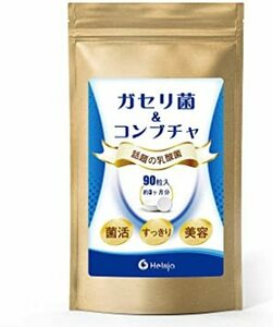 ガセリ菌 乳酸菌 コンブチャ 日本製 サプリメント ダイエット 菌活美容 腸活革命 腸活 腸内 紅茶キノコ 90粒 大容量 3か