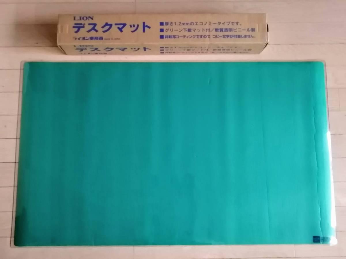 ライオン事務器 デスクマット グリーンマット付き 990×590mm 軟質透明ビニール 1.2mm厚 非転写コーティング 日本製