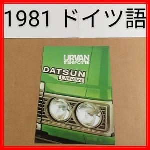 ★美品★旧車カタログ ダットサン アーバン DATSUN URVAN 1981年
