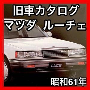 ★美品★【旧車カタログ】マツダ 5代目 ルーチェ 4ドア ハードトップ・セダン