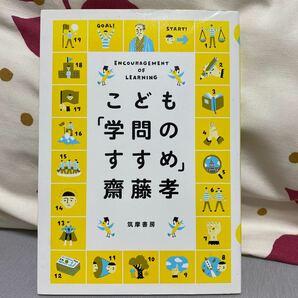 こども 「学問のすすめ」 齋藤孝 筑摩書房 encouragement of learning 子供 英才教育 1650円