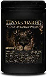 60個 (x 1) FINAL CHARGE 黄マカ 黒マカ 赤マカ シトルリン アルギニン 亜鉛 ビタミンB? サプリメント