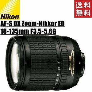 ニコン Nikon AF-S DX Zoom-Nikkor ED 18-135mm F3.5-5.6G ズームレンズ 一眼レフ カメラ 中古