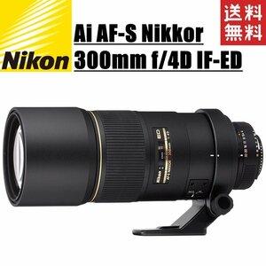 ニコン Nikon AI AF-S Nikkor 300mm f4D IF-ED 単焦点レンズ フルサイズ対応 ニコンFXフォーマット 一眼レフ カメラ 中古