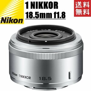 ニコン Nikon 1 NIKKOR 18.5mm F1.8 単焦点レンズ シルバー ミラーレス レンズ カメラ 中古