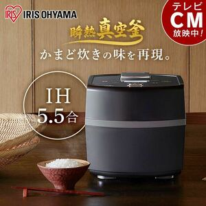 新品未開封 瞬熱真空釜 IHジャー炊飯器5.5合 RC-IF50-B ブラック
