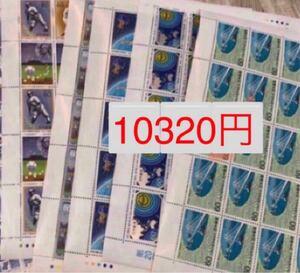 切手 10320円