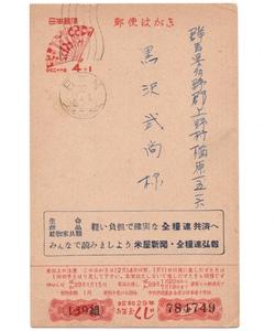 年賀 1954 末広 機械印 日本橋 29.1.1 年賀状 参議院議員 梶原茂嘉