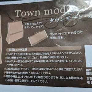 タウン モード、カート バッグ
