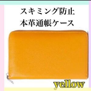 通帳ケース  磁気防止  大容量  本革  パスポートケース 長財布