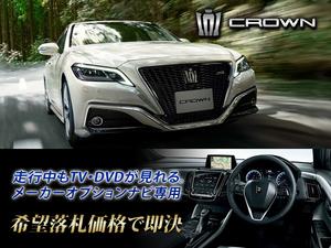 Crown  220    H30.6  ~    Производитель  вариант  Navi  TV Может  Sera  ...  есть  строительство  CROWN  Toyota  Оригинал SD Navi
