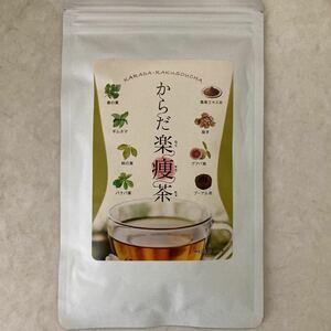 からだ楽痩茶 3.5g×8袋 新品未開封