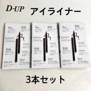 【新品】D-UP ディーアップ アイライナー ブラウンブラックアイライナー 3本セット