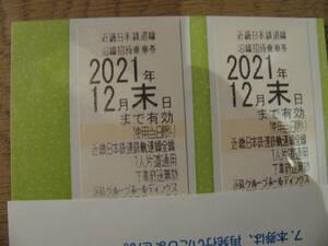 ◆近鉄 株主優待乗車券◆2枚