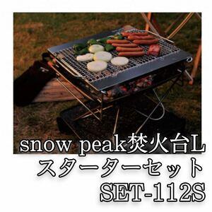 正規品snowpeakスノーピーク焚火台Lスターターセット SET-112Sキャンプ 焚き火台コロンビアColemanパタゴニア