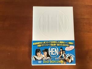 変2 (HEN2) ちずるちゃん あずみちゃん DVD-BOX 帯あり 封入特典あり / 城麻美 木内美穂