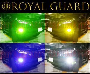 世界最高光度 日本ブランド ロイヤルガード 他店36000LMより明るい! イエロー ライムイエロー ブルー LEDフォグ H8 H11 H16 HB4 PSX26W