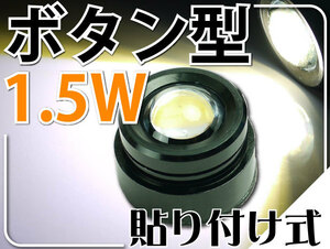 1.5Wボタン型LEDアンダースポットライトホワイト1個 as230