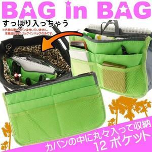バッグインバッグ緑 収納性抜群カバンに入るカバン as10005