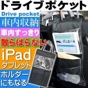 収納性抜群 ドライブポケット iPad タブレット ホルダー as1665