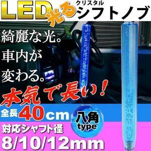 光るクリスタルシフトノブ八角40cm青色 径8/10/12mm対応 as1505
