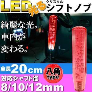 光るクリスタルシフトノブ八角20cm赤色 径8/10/12mm対応 as1487