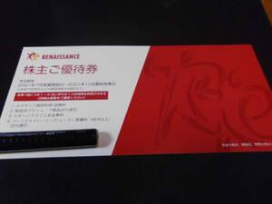 ☆即決歓迎☆ルネサンス 株主優待券 1~7枚まで 2021・12月最終営業日まで