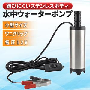 水中 ポンプ 12V 小型 電動 静音 排水 循環 潜水 水槽 アクアリウム スイッチ式 くみ上げ 給水 給油 ステンレス