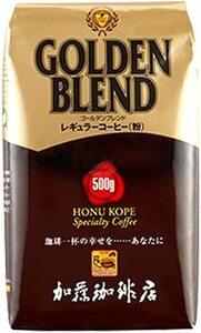 加藤珈琲店 ゴールデンブレンド コーヒー 500g 珈琲豆 <挽き具合:中挽き>