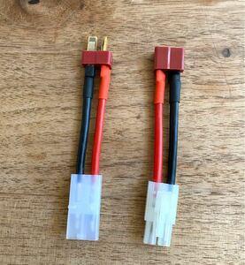 即決《送料無料》 コネクター 変換 セット     T型 タミヤ ディーンズ オス メス バッテリー アンプ ラジコン ドローン