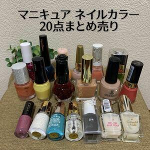 ブランド・メーカー多数★ネイルカラー 20点 まとめ売り