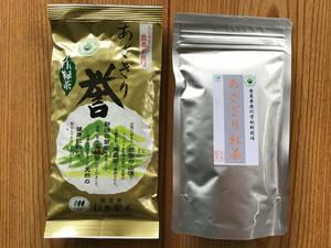 あさぎり誉100gあさぎり紅茶70g 茶農家直売 無農薬・無化学肥料栽培 カテキンパワー 免疫力アップ シングルオリジン