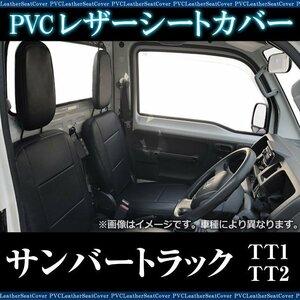 即納 未使用 新品 シートカバー フロント サンバートラック TT1 TT2 (全年式) ヘッドレスト分割 スバル 送料無料 沖縄発送不可 ●