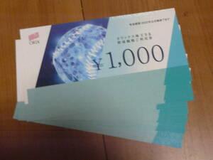 即決 最新オリックス 株主優待券 野球観戦ご利用券 10,000円分