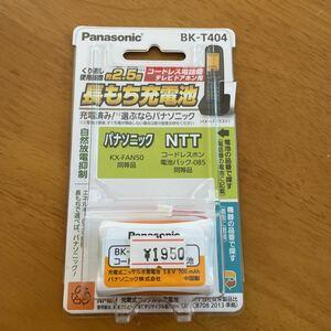 長持ち充電池 コードレス電話機 充電式ニッケル水素電池 Panasonic パナソニック NTT BK-T404