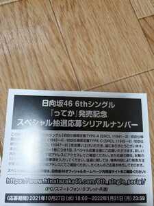 送料無料 日向坂46 ってか スペシャル抽選応募券 シリアルナンバー 10枚セット 数量9