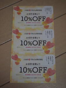 ★☆マルシェ 株主優待10%off券3枚☆2021.11迄☆送84円☆★