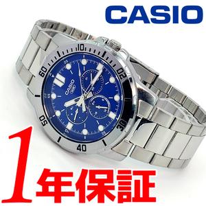 送料無料高級セーム付新品正規品日本未発売CASIOカシオメンズ男性腕時計アナログステンレススチール50m防水シルバーブルークオーツ電池式