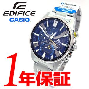 1円新品正規カシオCASIOエディフィスEDIFICE男性メンズ腕時計ステンレスサファイア100M防水モバイルリンクタフソーラーアナログカレンダー