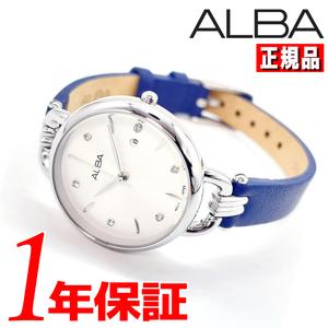 【希少】【新品正規品】SEIKOセイコーALBAアルバレディースウォッチ腕時計アナログクォーツシルバーブルーレザーベルトプレゼントギフト